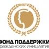 Фонд поддержки гражданских инициатив