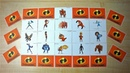 Карточки Суперсемейка 2 - Челлендж Игра Найди Пару!