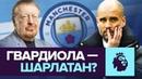 ГВАРДИОЛА обманывает футбол? ФИРМИНО - лучший форвард АПЛ?   Елагин отвечает подписчикам