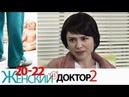 Женский доктор - 2 сезон - Серии - 20-22 - Мелодрама HD