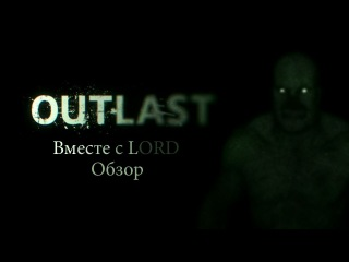 Scary games of lord обзор: Outlast №22 - Сторим дом.
