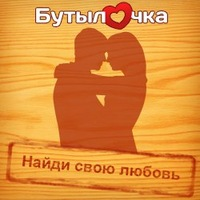 клиент игры бутылочка любовь флирт знакомства