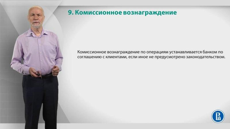 Курс лекций «Банковские услуги и отношение людей с банками». Лекция 9 Комиссионное вознаграждение
