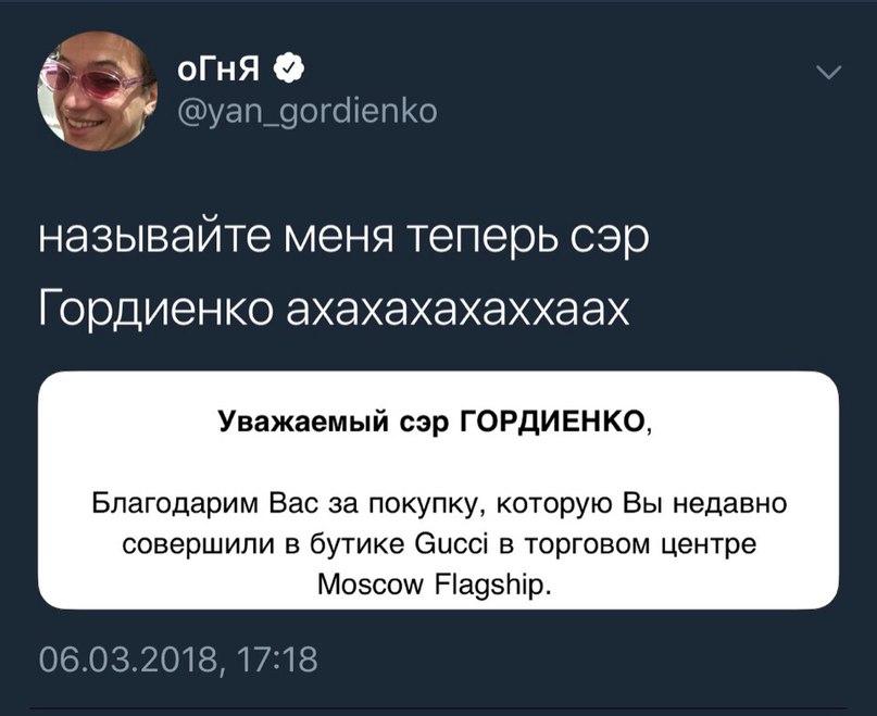 Ян Гордиенко   Киев