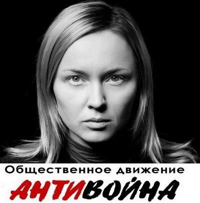 Шилова Антивойна-Украина