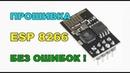 Esp8266 прошивка