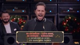Шоу Студия Союз: Повторение мать его - Михаил Галустян и Александр Ревва