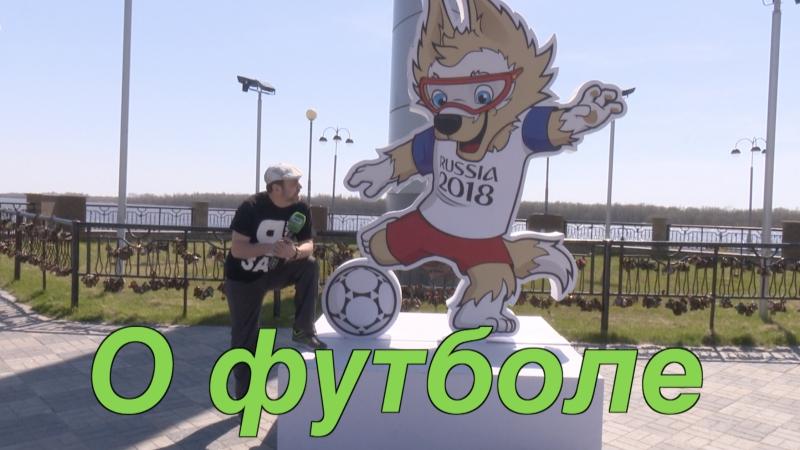 Программа О. О футболе.