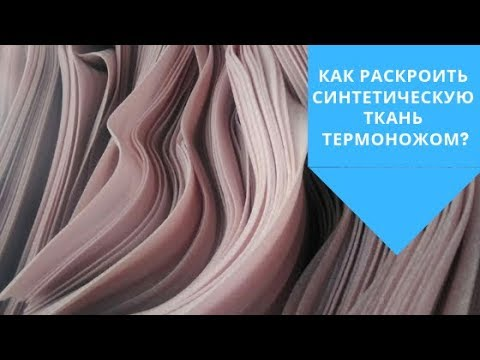 Как раскроить ткань с помощью термоножа НЕВСКАЯ ТЕНТОВАЯ КОМПАНИЯ