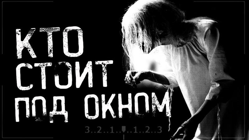 Страшные истории на ночь - КТО СТОИТ ПОД ОКНОМ Страшилки на ночь.