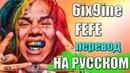 О ЧЁМ ЧИТАЕТ 6IX9INE FEFE TEKASHI69 ПЕРЕВОД НА РУССКОМ COVER Feat Nicki Minaj