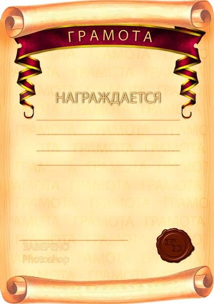 грамота шаблон на независимость республики казахстана