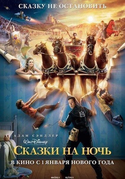 Сказки на ночь (2008)