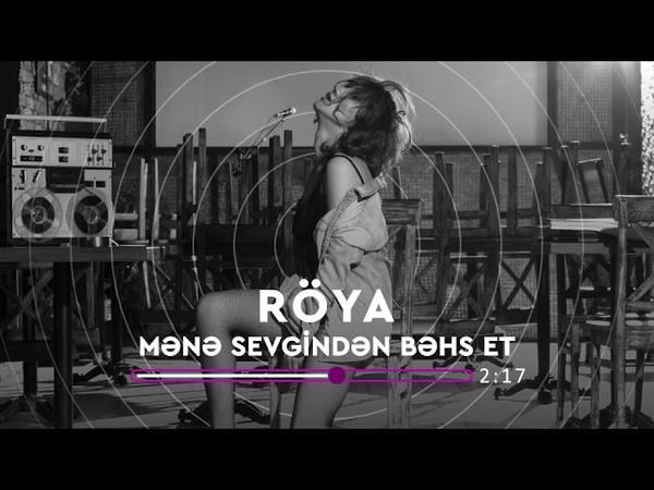 Röya - Mənə sevgindən bəhs et