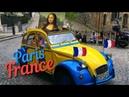 Где Я - Навестили тётю Лизу Backstage tour Eiffel Галопом по Европам, part 5