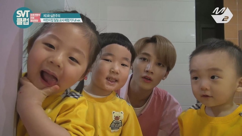 [SVT클럽] 디지털 Ep.3 핑크앞치마 미남즈의 어린이집 일일교사 체험기(M2 Only)