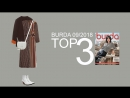 Модное платье своими руками. Лучшие выкройки BURDA 09/2018.