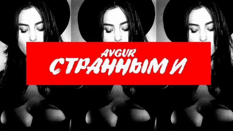 AVGUR - Странными (А5, Премьера трека)