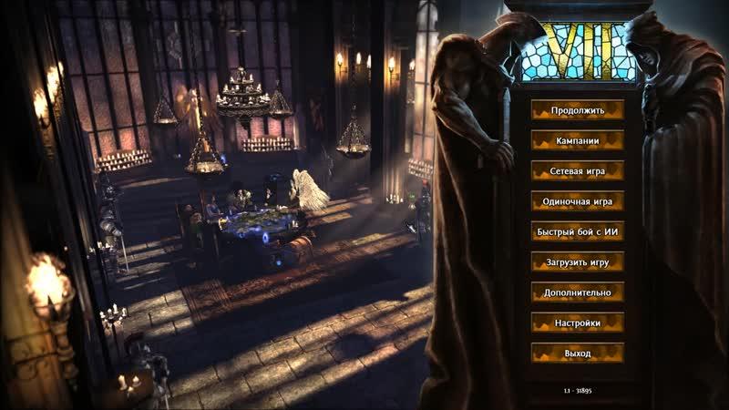 Antik Might and Magic Heroes 7 Герои 7 Начало кампании за Академию Маги