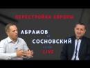 Как идет перестройка Европы - немецкий журналист Александр Сосновский