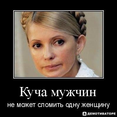 День рождения Юлии Тимошенко: более двух лет без свободы - Цензор.НЕТ 5638