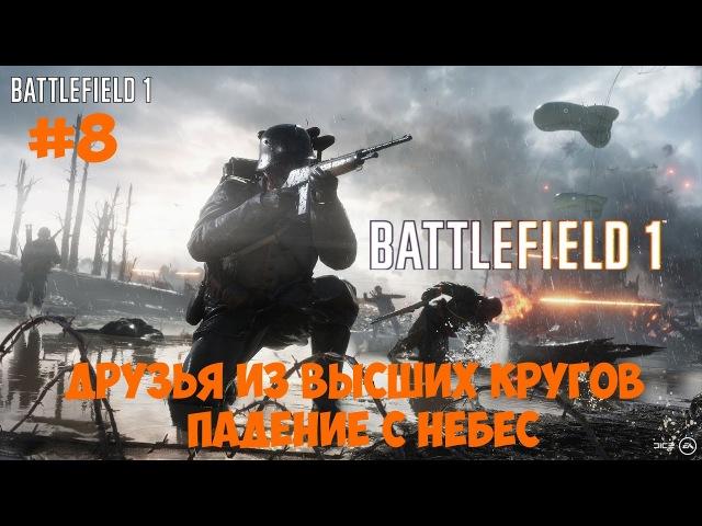 Battlefield 1 ● Прохождение 8 ● Друзья из высших кругов ● Падение с небес » Freewka.com - Смотреть онлайн в хорощем качестве