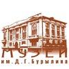 Краеведческий музей имени Д.Г.Бурылина (Иваново)