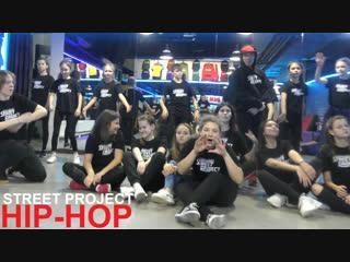 Hip-Hop   T-Pain - Bartier Cardi   ШКОЛА ТАНЦЕВ STREET PROJECT   ВОЛЖСКИЙ