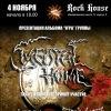 4.11.2012 - Презентация альбома Mental Home