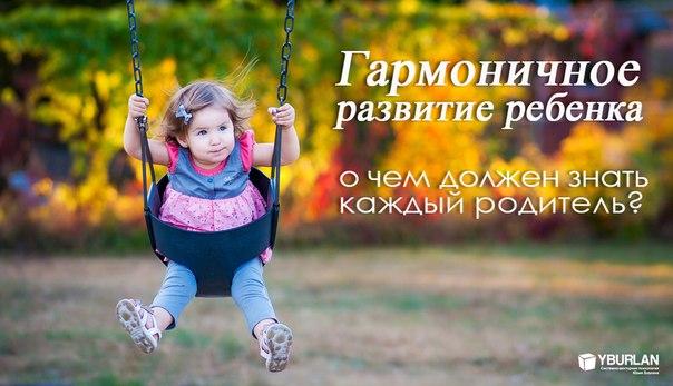 Гармоничное развитие ребенка