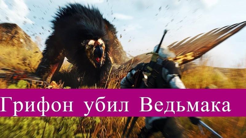 Ведьмак фанатский фильм - Охота на грифона