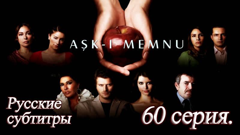 Запретная любовь русские субтитры. 60 серия
