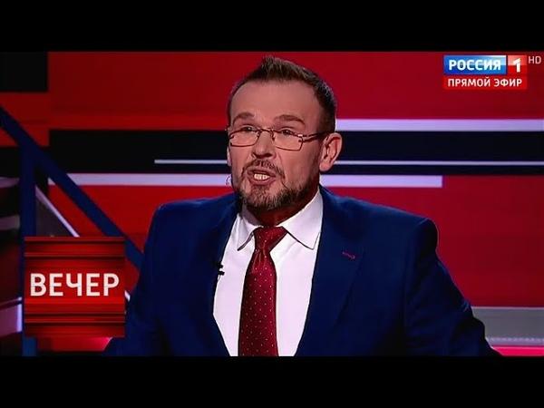 Вакаров ВЗБЕСИЛСЯ русские олигархи заплатили за Майдан Вечер с Соловьевым от 18 12 18