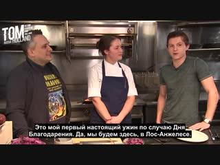 Русские субтитры  шоу Готовка с Мстителями с Томом Холландом |