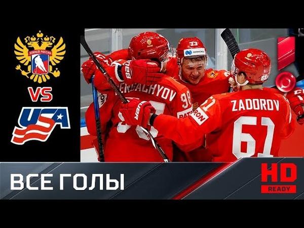 23 05 2019 Россия США 4 3 Все голы 1 4 финала ЧМ 2019