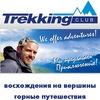 Trekking Club - Мы предлагаем приключения!