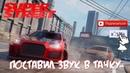 Подбор дисков на машину 🎧 ставим крутой звук в тачку 🎮 Super Street The Game гонки с тюнингом