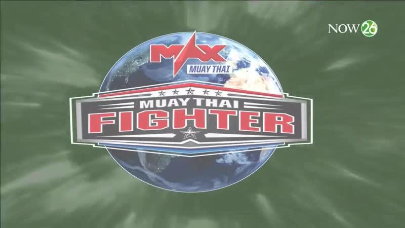 Max Muay Thai Fighter ( 19 พฤศจิกายน 2561 )