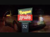 Вечерний Драйв #52 - Mercedes W140 в клипе 90-х и автомобильные истории с шуточками