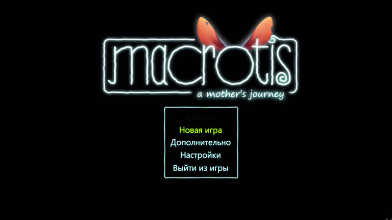 Macrotis a mothers journey первый взгляд