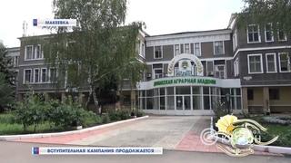 Донбасская Аграрная Академия продолжает набор абитуриентов. 17.07.2018,