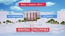 Рекламный ролик для строительной компании Амурстрой г. Благовещенск