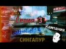 Battlefield 4 прохождение кампания серия 3 одиночка single same с GrandKlimonom 1080p