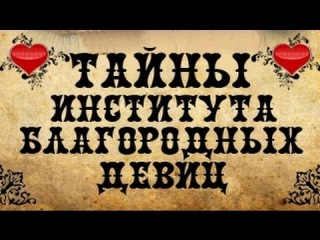 Тайны института благородных девиц. 184 серия
