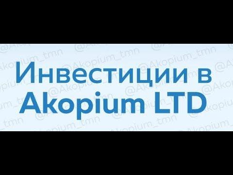 Открытие представительского офиса Akopium LTD в деловом центре Москвы