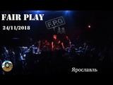 F.P.G Fair Play Ярославль, 24.11.2018
