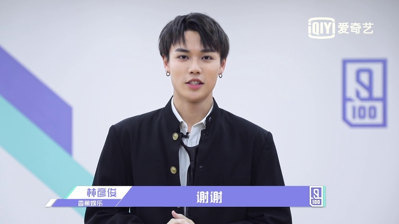 【个人介绍】林彦俊自我介绍【Self Intro】Lin Yanjun's personal introduction