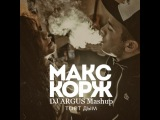 Макс Корж vs.DJ Nejtrino &amp DJ Baur - Тает Дым (DJ Argus Mashup)