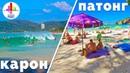 Пляжи Пхукета Патонг или Карон Обзор Самых Популярных Пляжей Тайланда