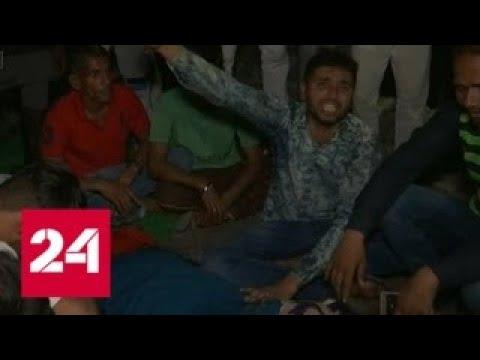 В Индии поезд раздавил 50 человек - Россия 24